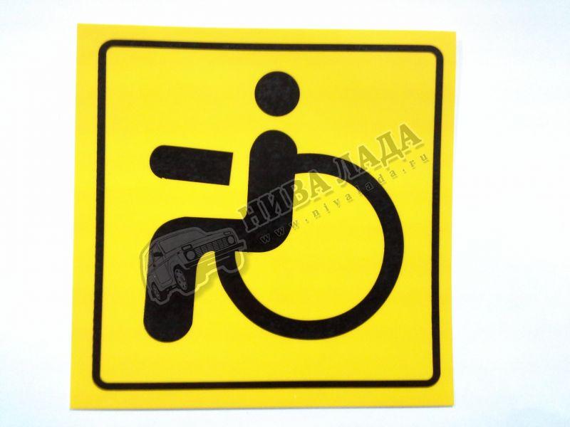 Знак ''инвалид''