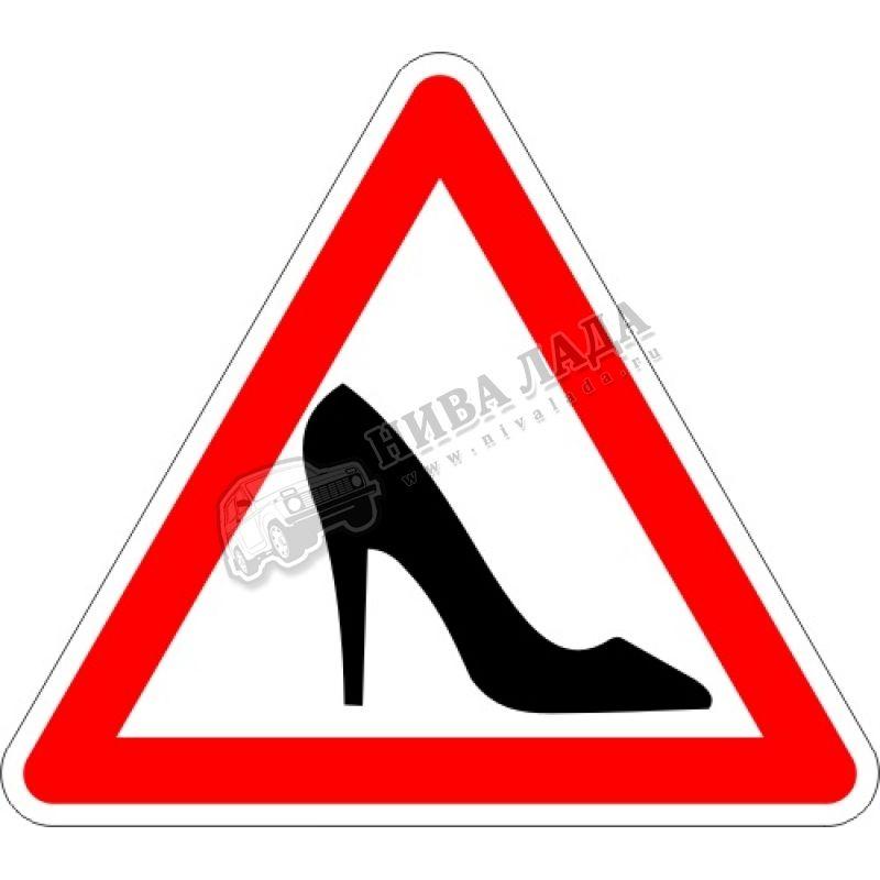 Знак ''туфелька''