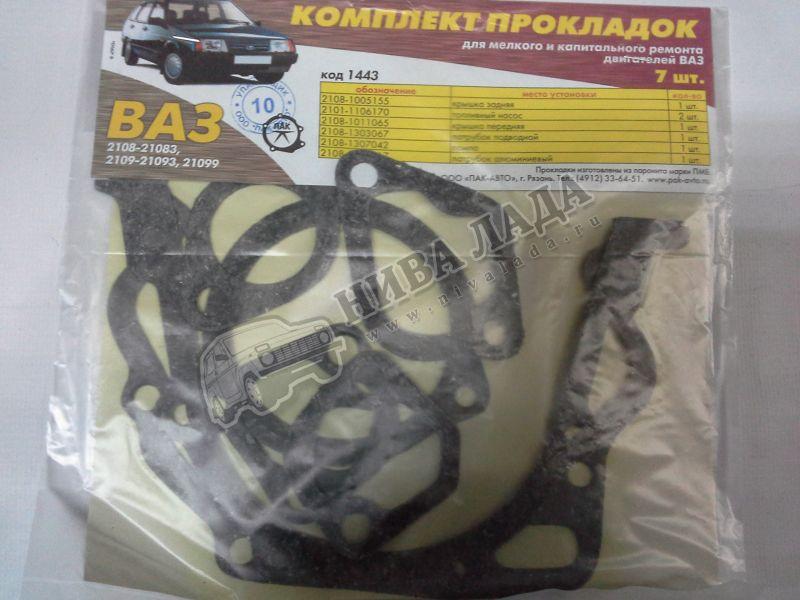 Прокладки КПП ВАЗ 2108-09 к-кт
