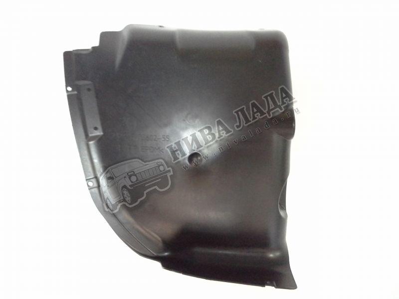 Кожух защитный переднего колеса ВАЗ 2123 правый (рестайлинг)