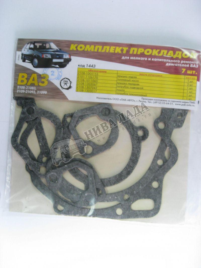 Прокладки двигателя  ВАЗ 2108-09 к-кт.