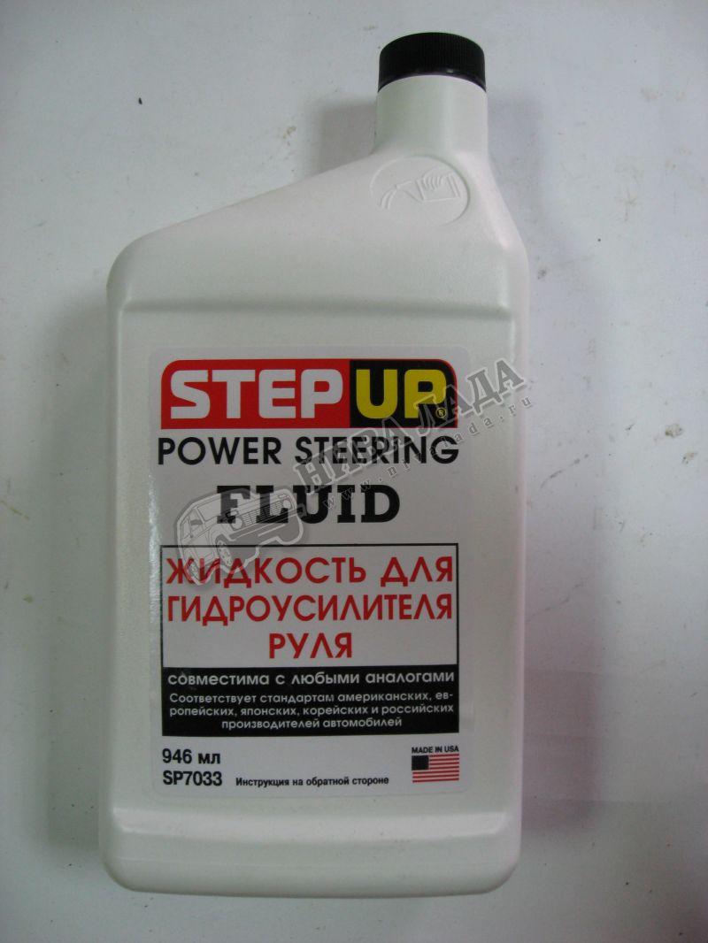 Жидкость для ГУР  SP7033  946мл.