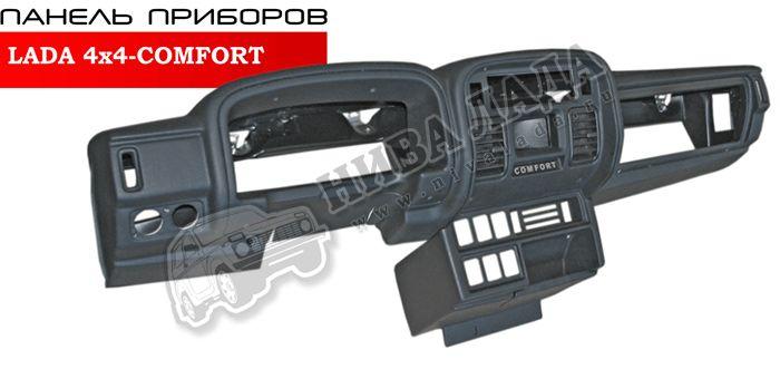 Панель приборов LADA 4x4 COMFORT ВАЗ 21213-214 (под 21213 комбинацию)